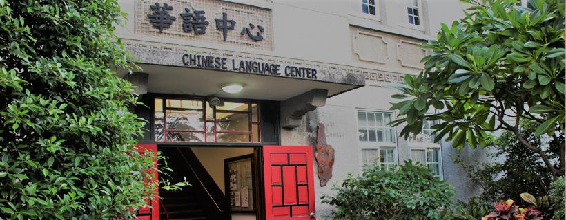 CLC front door